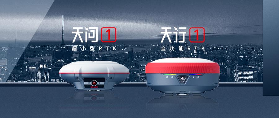 """正式发布!亚博游戏""""天字系""""全功能RTK更快、更精、更强"""